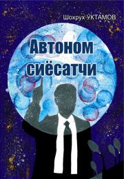 Avtonom siyosatchi