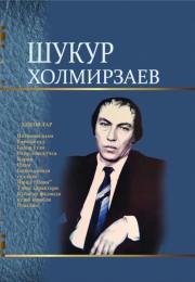 Шукур Холмирзаев: танланган асарлар