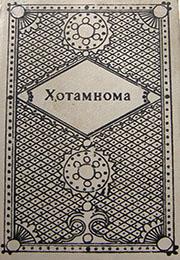 Ҳотамнома