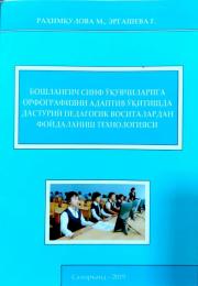 Boshlangich sinf o'quvchilariga orfografiyani adaptiv o'qitishda dasturiy pedagogik vositalardan foydalanish texnologiyasi