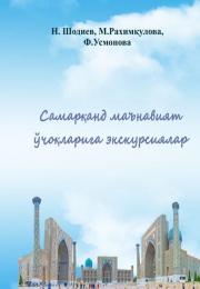 """""""Самарқанд маънавият ўчоқлари""""га экскурсиялар"""