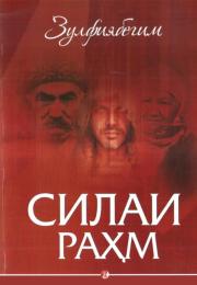 Силаи Раҳм