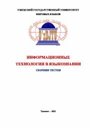 Информационные технологии в языкознании. Сборник тестов