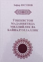 Ўзбекистон маданиятида миллийлик ва байналмилаллик