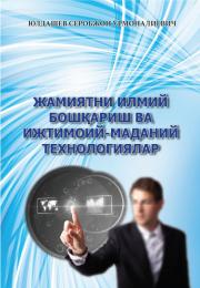 Jamiyatni ilmiy boshqarish va ijtimoiy-madaniy texnologiyalar