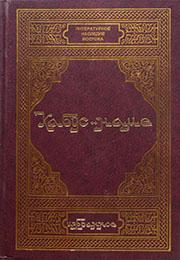 Кабус-наме литературное наследие Востока