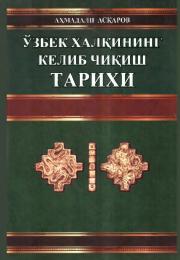 O'zbek xalqining kelib chiqish tarixi