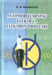 Автомобилларнинг электр ва электрон жиҳозлари