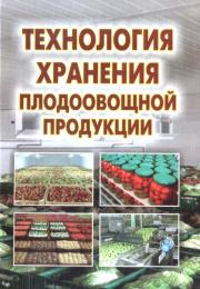 Технология хранения плодоовощной продукции