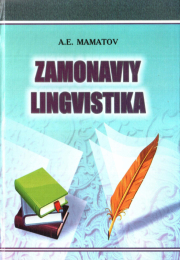 Zamonaviy lingvistika