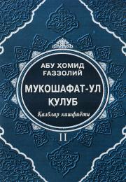 Мукошафат-ул қулуб II (Қалблар кашфиёти)