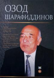 Шарафиддинов - Танланган асарлар