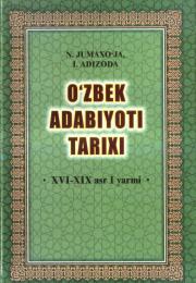 O'zbek adabiyoti tarixi. XVI-XIX asr I yarmi