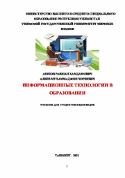 Информационные технологии в образовании для студентов-языковедов