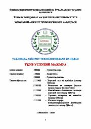 Таълимда ахборот технологиялари бўйича ўқув-услубий қулланма