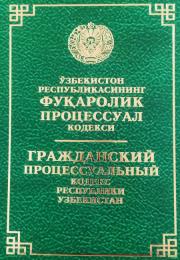 Ўзбекистон Республикасининг Фуқаролик процессуал кодекси / Гражданский процессуальный кодекс Республики Узбекистан