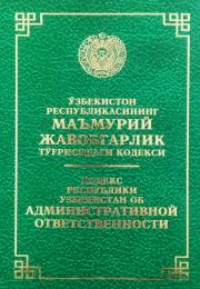 Ўзбекистон Республикасининг Маъмурий жавобгарлик тўғрисидаги кодекси / Кодекс Республики Узбекистан об административной ответственности