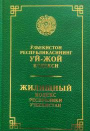 O'zbekiston Respublikasining Uy-joy kodeksi / Жилищный Кодекс Республики Узбекистан