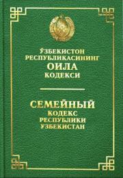 Ўзбекистон Республикасининг Оила кодекси / Семейный Кодекс Республики Узбекистан