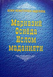 Марказий Осиёда ислом маданияти