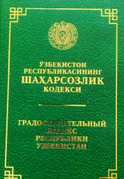 O'zbekiston Respublikasining Shaharsozlik kodeksi / Градостроительный Кодекс Республики Узбекистан