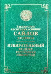 Ўзбекистон Республикасининг Сайлов кодекси / Избирательный кодекс Республики Узбекистан