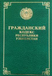 Гражданский Кодекс Республики Узбекистан