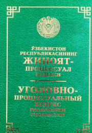 O'zbekiston Respublikasining Jinoyat-prosessual kodeksi / Уголовно-процессуальный кодекс Республики Узбекистан