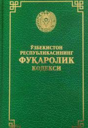 O'zbekiston Respublikasining Fuqarolik kodeksi