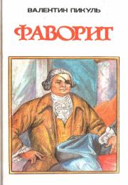 Фаворит. 1 том. Его императрица