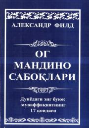Ог Мандино сабоқлари