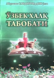 Ўзбек халқ табобати