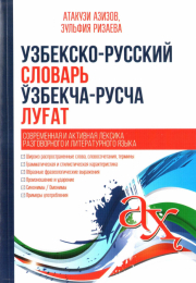 Узбекско-русский словарь - Ўзбекча-русча луғат