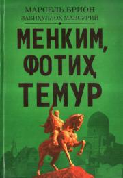 Менким, фотиҳ Темур