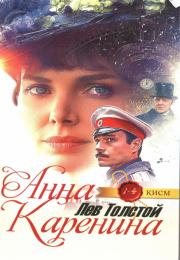 Анна Каренина. 1-4-қисм