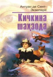 Kichkina shahzoda