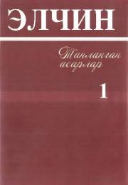 Elchin - Tanlangan asarlar, 1 jild