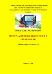 Информационные технологии в образовании для студентов УзГУМЯ