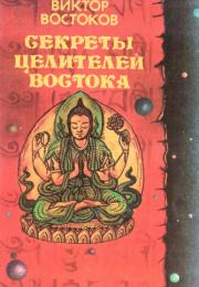 Sekreti seliteley Vostoka