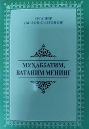 Muhabbatim, Vatanim mening