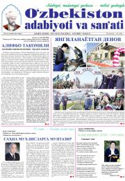 Ўзбекистон адабиёти ва санъати, 2021/13