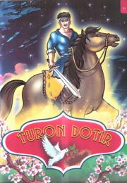Турон Ботир