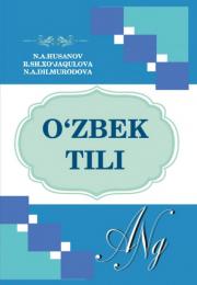 Ўзбек тили