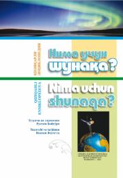 Нима учун шунақа: Қизиқарли энциклопедия