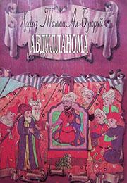 Абдулланома