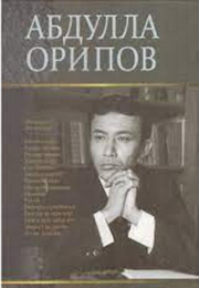 Абдулла Орипов. Танланган асарлар