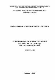 Когнитивные основы семантики английских и русских цветонаименований