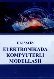 Электроникада компьютерли моделлаш