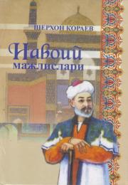 Навоий мажлислари/ Navoiy majlislari