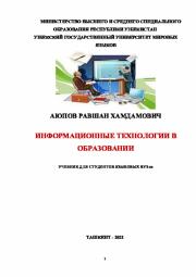 Информационные технологии в образовании. Учебник